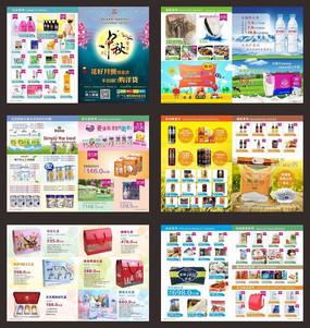 超市中秋节DM单广告设计