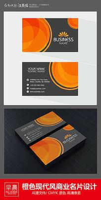橙色现代风商业名片