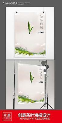 创意茶叶海报