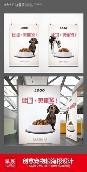 创意宠物粮海报