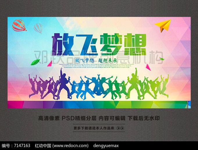 创意青春放飞梦想海报背景设计图片