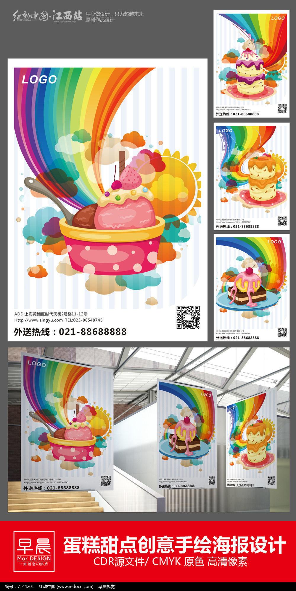 蛋糕甜点创意手绘海报cdr素材下载_海报设计图片