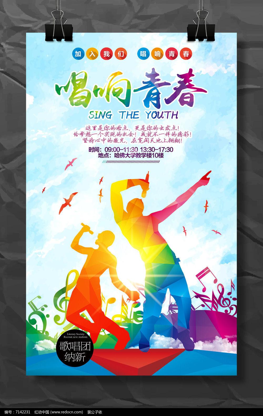 大学生歌唱比赛创意海报设计图片