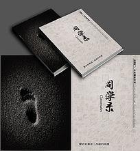 高档黑色脚印同学录画册封面书籍设计