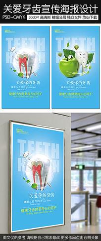 关爱牙齿口腔宣传海报
