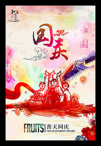 国庆节挂图