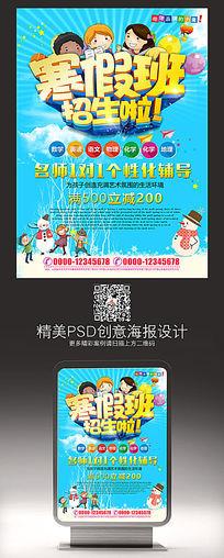 寒假招生宣传海报
