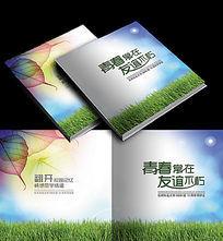华丽树叶同学录画册封面设计