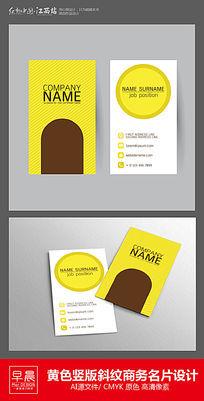 黄色竖版斜纹商务名片