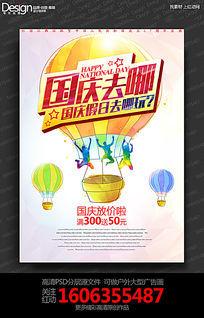 简约创意国庆旅游宣传海报设计