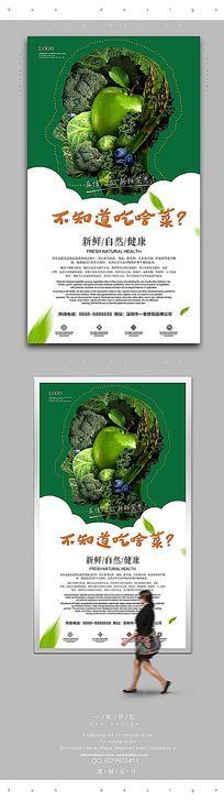 简约创意蔬菜宣传海报设计PSD