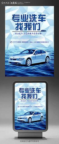 简约创意专业洗车找我们宣传海报设计
