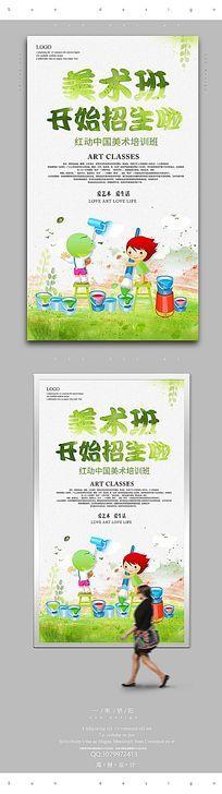 简约儿童美术班招生海报宣传设计PSD