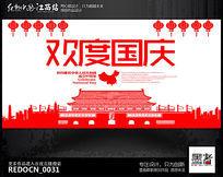 简约剪纸欢度国庆舞台背景设计