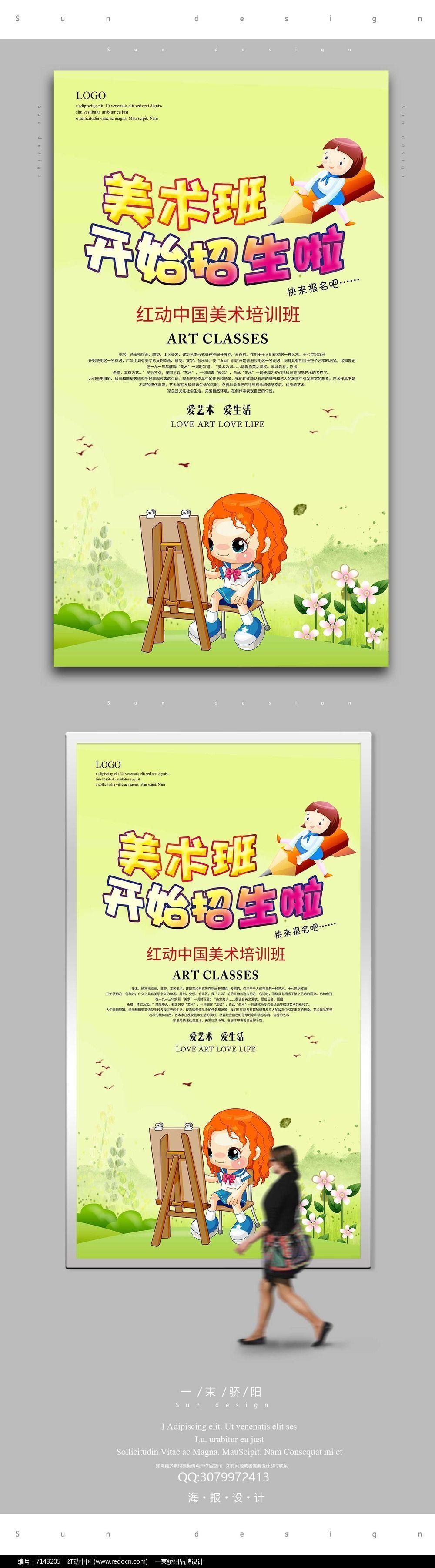 简约少儿美术班招生海报宣传设计图片