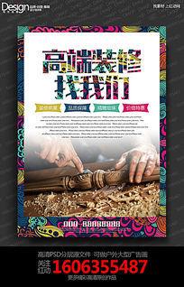 简约时尚创意装饰公司宣传海报设计