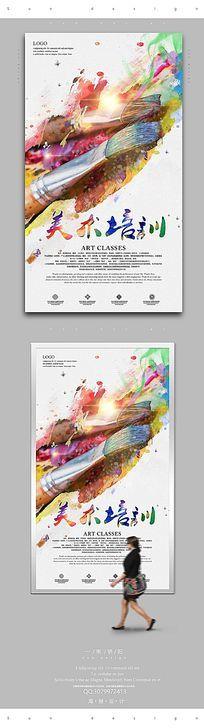 简约水彩美术培训海报设计PSD