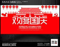 剪纸创意欢度国庆宣传海报设计