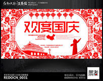 剪纸欢度国庆舞台背景设计