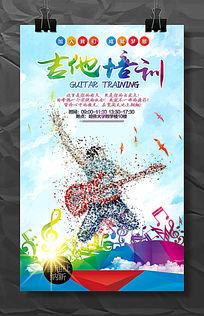 吉他培训班艺术招生海报设计