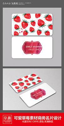 可爱草莓素材商务名片