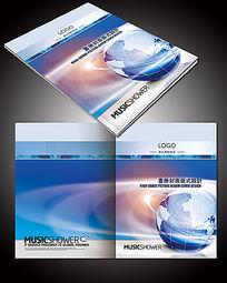 科技地球画册封面