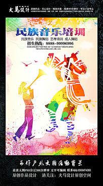 民族音乐培训海报