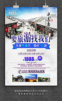 平遥古城旅游国庆黄金周七日游旅游海报设计