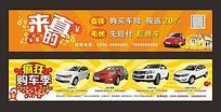 汽车保险贷款海报