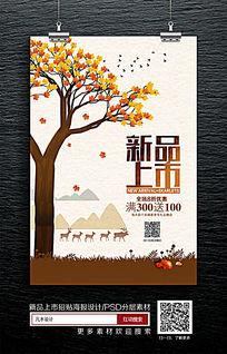 秋季新品上市促销招贴海报设计