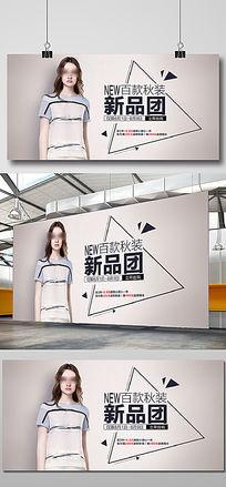 时尚女装新品宣传海报
