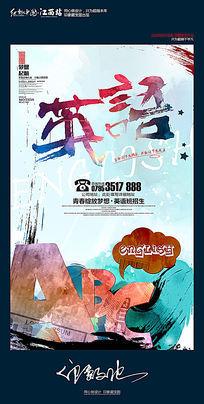 水彩英语培训班招生海报设计