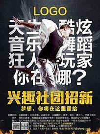 跳跃的舞者兴趣社团招新海报
