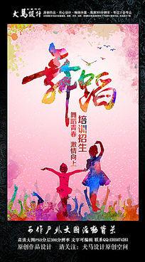 舞蹈培训班招生海报 PSD