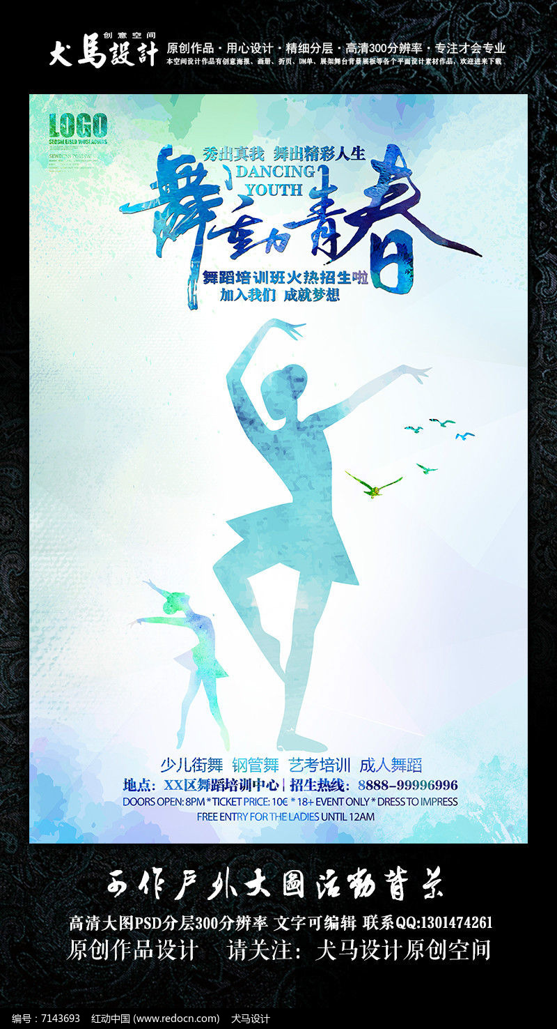 舞蹈培训海报psd素材下载_海报设计图片_编号7143693