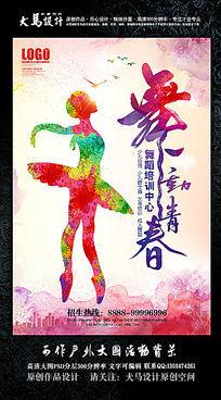 舞动青春舞蹈海报
