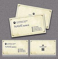 杏色复古纸边框名片卡片