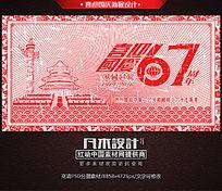 喜迎国庆节67周年华诞庆典创意海报设计 PSD