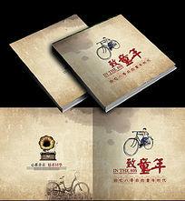 致童年同学录画册封面复古设计