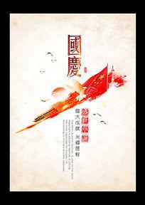中国风国庆节宣传海报设计