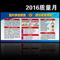 2016全国质量月活动展板宣传栏