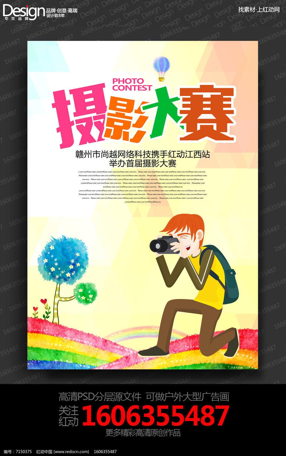 炫彩创意摄影大赛宣传海报设计图片