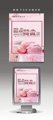 草莓冰淇淋甜品甜点海报