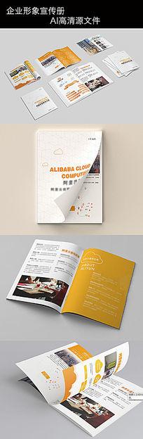 橙色简约创意企业宣传册画册模板