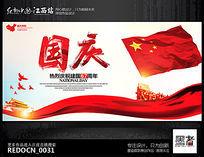 创意国庆节背景展板设计