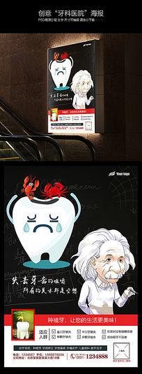 创意牙科牙齿口腔护理医院海报