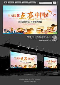 传统中国风中国梦读书梦海报设计