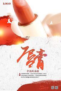 唇膏海报设计