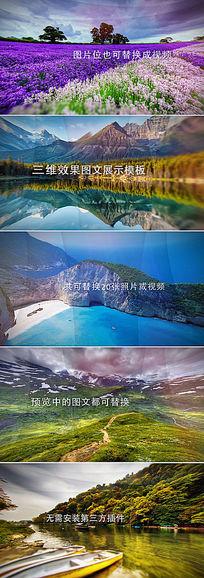 大气三维图文平移展示宣传片模板