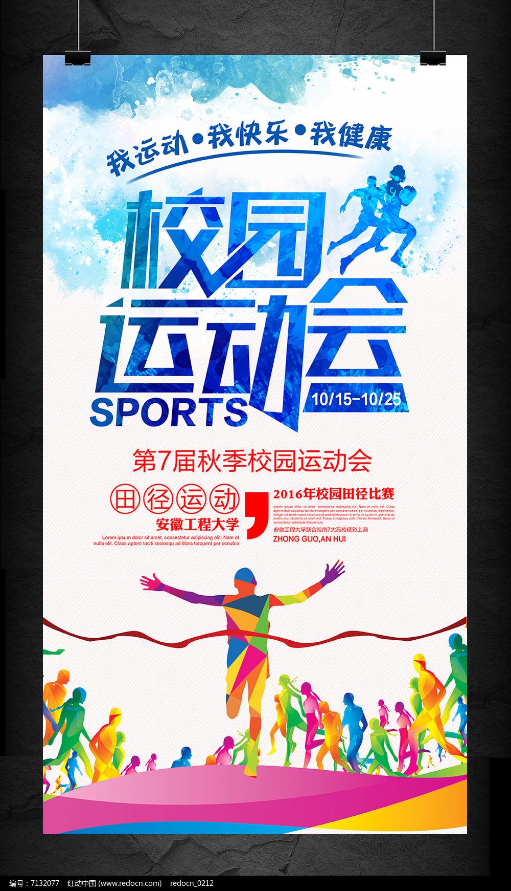 大学生校园秋季田径运动会活动海报